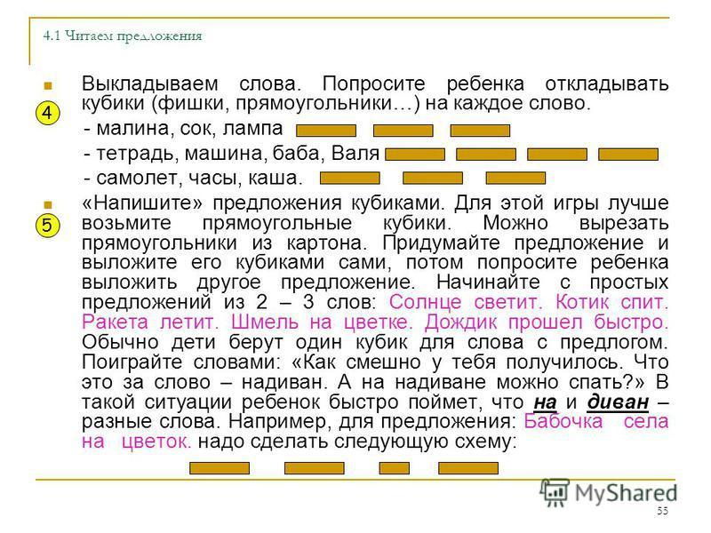 норма 5 букв ответ - фото 9