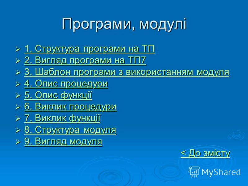 Програми, модулі 1. Структура програми на ТП 1. Структура програми на ТП 1. Структура програми на ТП 1. Структура програми на ТП 2. Вигляд програми на ТП7 2. Вигляд програми на ТП7 2. Вигляд програми на ТП7 2. Вигляд програми на ТП7 3. Шаблон програм