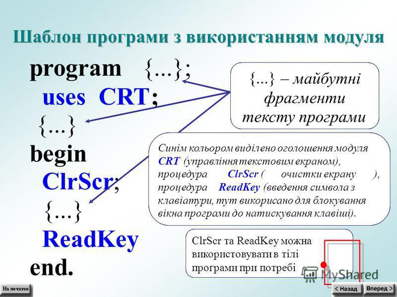 Ш Ш а а б б л л о о н н п п р р о о г г р р а а м м и и з з в в и и к к о о р р и и с с т т а а н н н н я я м м м м о о д д у у л л я я program {...}; uses CRT; {...} begin ClrScr; {...} ReadKey end. {...} – майбутні фрагменти тексту програми Синім к