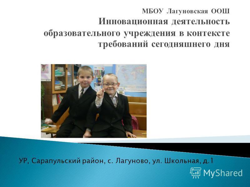 УР, Сарапульский район, с. Лагуново, ул. Школьная, д.1
