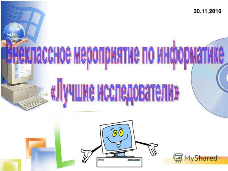 Составил учитель ИКТ МОУ Большечерниговская СОШ 2 ОЦ Морозов Д.А. 30.11.2010