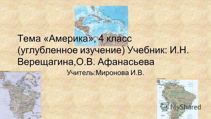 Учитель:Миронова И.В. Тема «Америка», 4 класс (углубленное изучение) Учебник: И.Н. Верещагина,О.В. Афанасьева