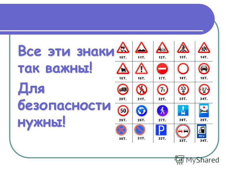 Все эти знаки так важны! Для безопасности нужны!