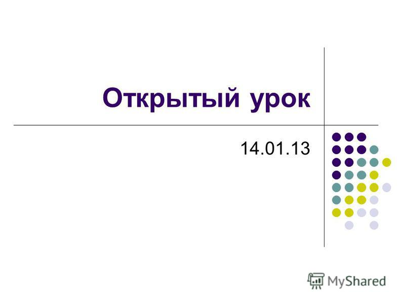 Открытый урок 14.01.13