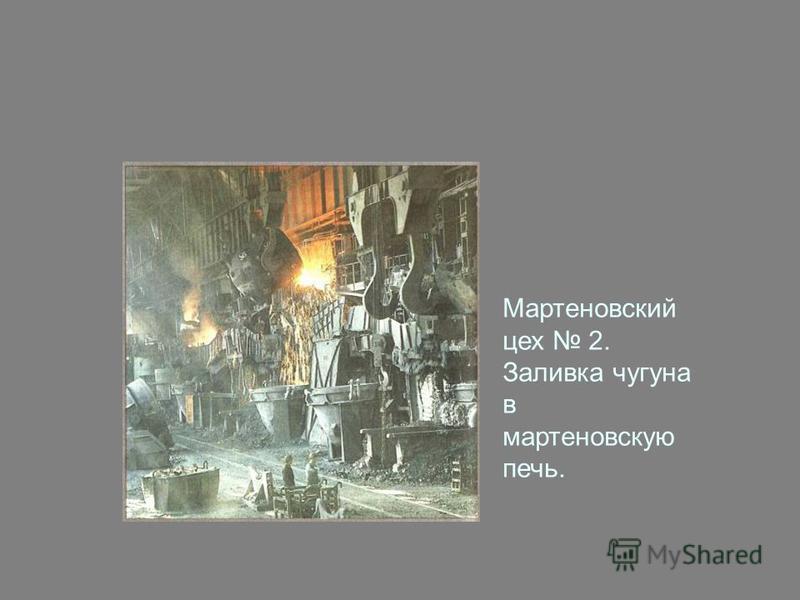 Мартеновский цех 2. Заливка чугуна в мартеновскую печь.