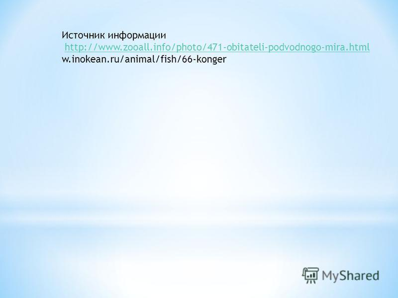 Источник информации http://www.zooall.info/photo/471-obitateli-podvodnogo-mira.html w.inokean.ru/animal/fish/66-konger