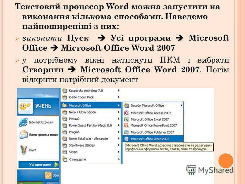 Текстовий процесор Word можна запустити на виконання кількома способами. Наведемо найпоширеніші з них: виконати Пуск Усі програми Microsoft Office Microsoft Office Word 2007 у потрібному вікні натиснути ПКМ і вибрати Створити Microsoft Office Word 20