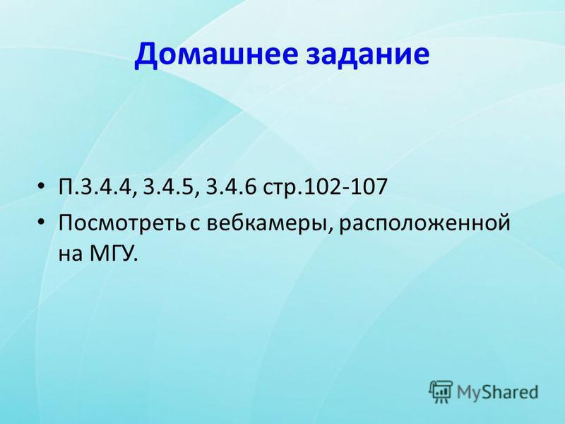 Домашнее задание П.3.4.4, 3.4.5, 3.4.6 стр.102-107 Посмотреть с веб-камеры, расположенной на МГУ.