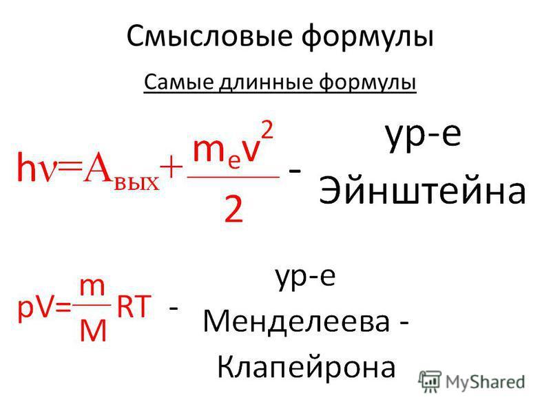Смысловые формулы Самые длинные формулы