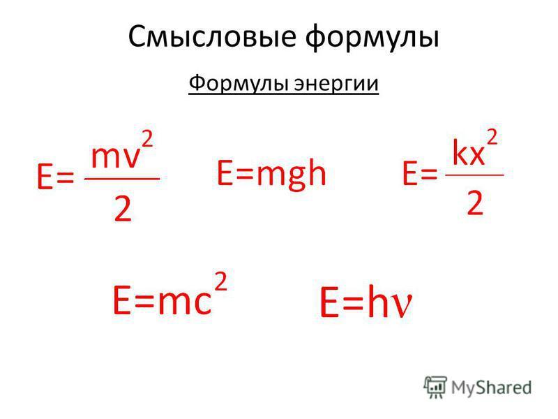 Смысловые формулы Формулы энергии