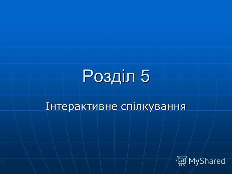 Розділ 5 Інтерактивне спілкування