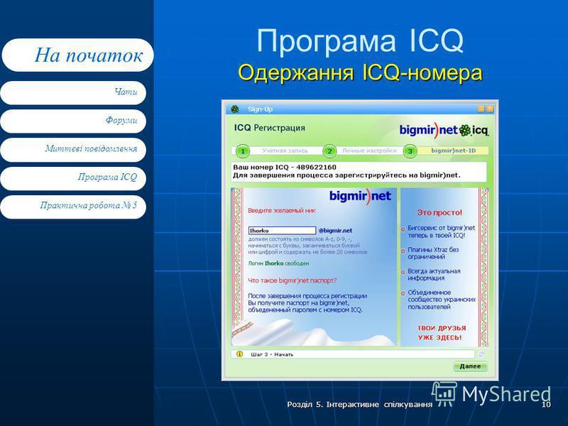 Форуми Миттєві повідомлення Програма ICQ Практична робота 5 Чати На початок Розділ 5. Інтерактивне спілкування 10 Одержання ICQ-номера Програма ICQ Одержання ICQ-номера
