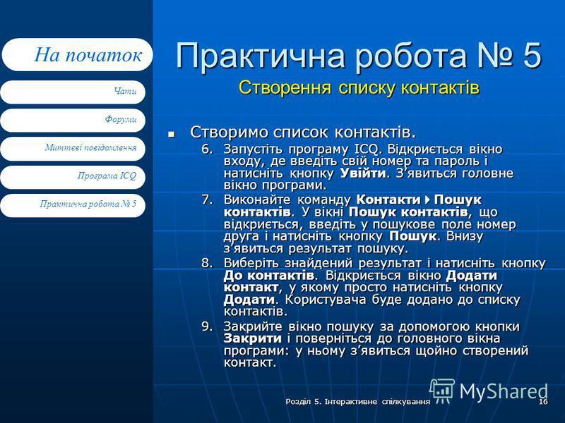 Форуми Миттєві повідомлення Програма ICQ Практична робота 5 Чати На початок Розділ 5. Інтерактивне спілкування 16 Практична робота 5 Створення списку контактів Створимо список контактів. Створимо список контактів. 6.Запустіть програму ICQ. Відкриєтьс