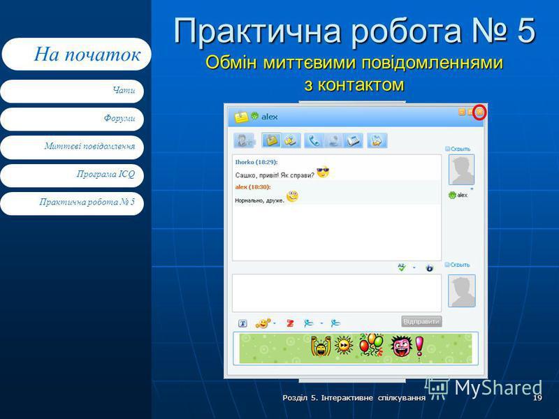 Форуми Миттєві повідомлення Програма ICQ Практична робота 5 Чати На початок Розділ 5. Інтерактивне спілкування 19 Практична робота 5 Обмін миттєвими повідомленнями з контактом