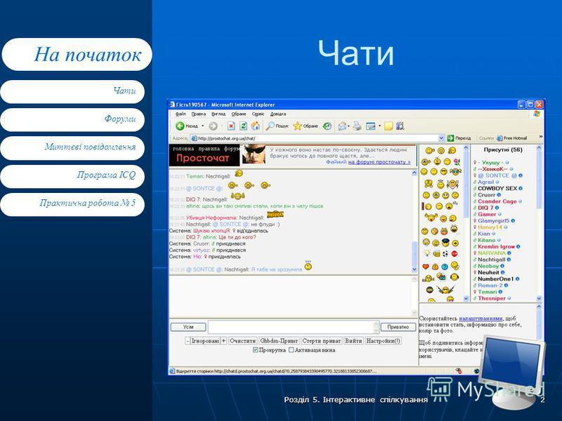 Форуми Миттєві повідомлення Програма ICQ Практична робота 5 Чати На початок Розділ 5. Інтерактивне спілкування 2 Чати