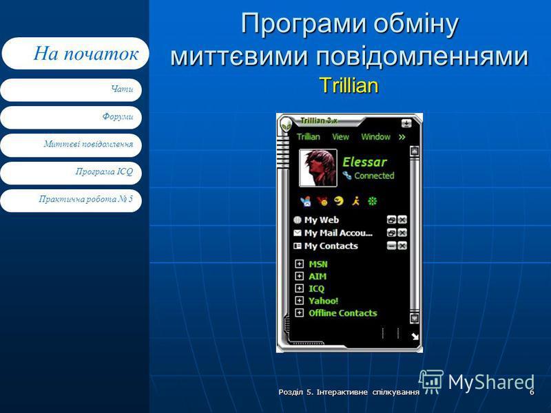 Форуми Миттєві повідомлення Програма ICQ Практична робота 5 Чати На початок Розділ 5. Інтерактивне спілкування 6 Програми обміну миттєвими повідомленнями Trillian