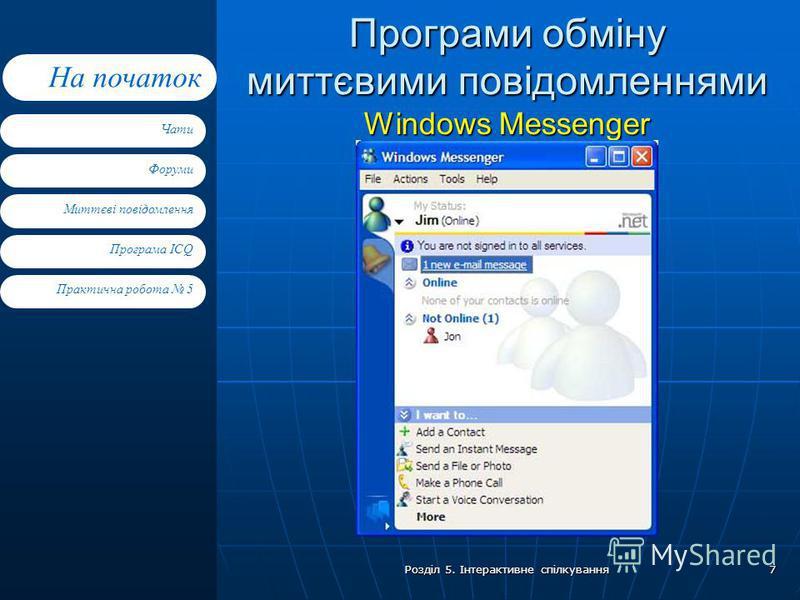 Форуми Миттєві повідомлення Програма ICQ Практична робота 5 Чати На початок Розділ 5. Інтерактивне спілкування 7 Програми обміну миттєвими повідомленнями Windows Messenger