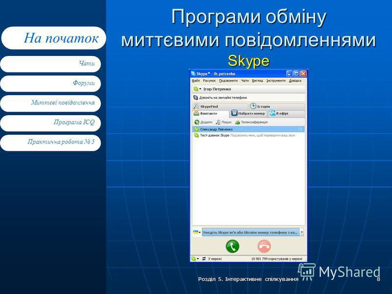 Форуми Миттєві повідомлення Програма ICQ Практична робота 5 Чати На початок Розділ 5. Інтерактивне спілкування 8 Програми обміну миттєвими повідомленнями Skype