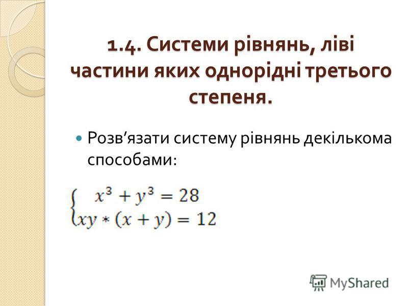 1.4. Системи рівнянь, ліві частини яких однорідні третього степеня. Розв язати систему рівнянь декількома способами :