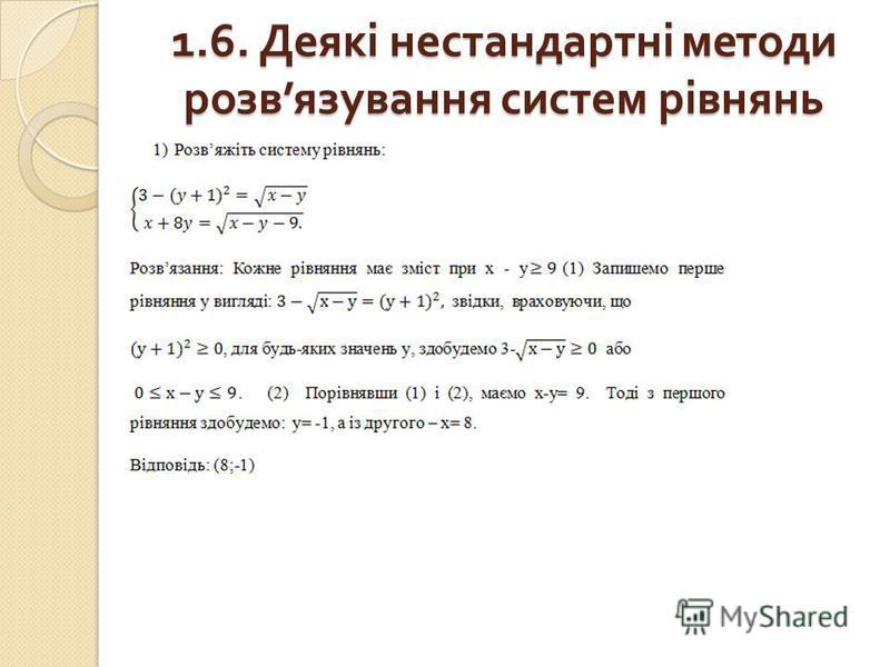 1.6. Деякі нестандартні методи розв язування систем рівнянь