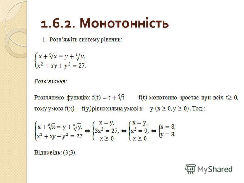1.6.2. Монотонність