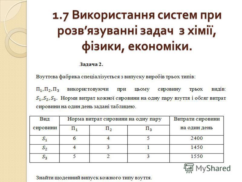 1.7 Використання систем при розв язуванні задач з хімії, фізики, економіки. Задача з економіки.