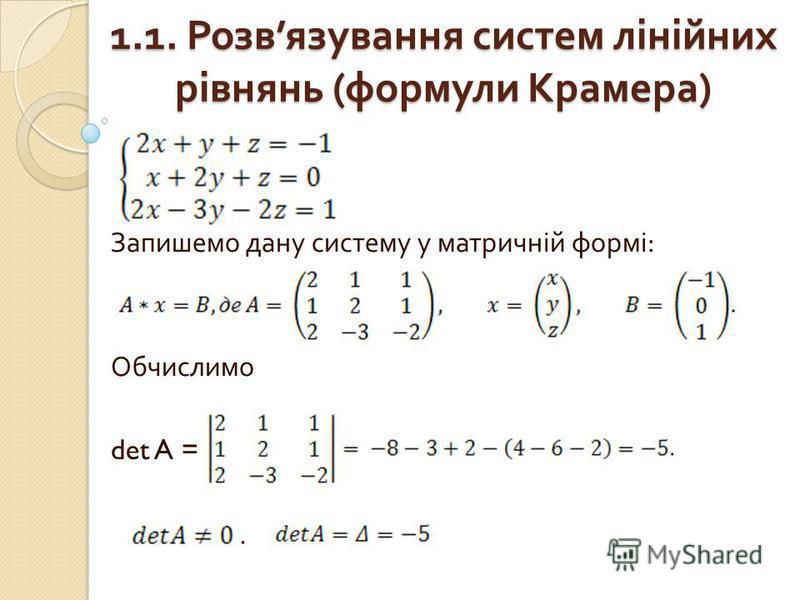 1.1. Розв язування систем лінійних рівнянь ( формули Крамера ) Запишемо дану систему у матричній формі : Обчислимо det A =
