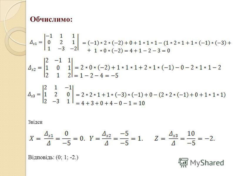 Обчислимо: Звідси Відповідь: (0; 1; -2.)