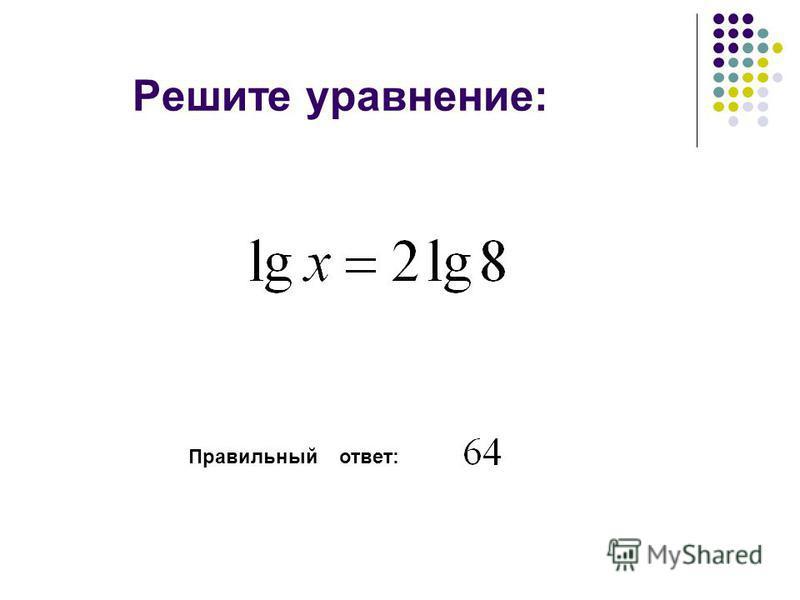Решите уравнение: Правильный ответ: