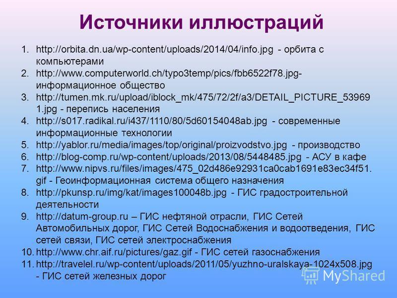 Источники иллюстраций 1.http://orbita.dn.ua/wp-content/uploads/2014/04/info.jpg - орбита с компьютерами 2.http://www.computerworld.ch/typo3temp/pics/fbb6522f78.jpg- информационное общество 3.http://tumen.mk.ru/upload/iblock_mk/475/72/2f/a3/DETAIL_PIC