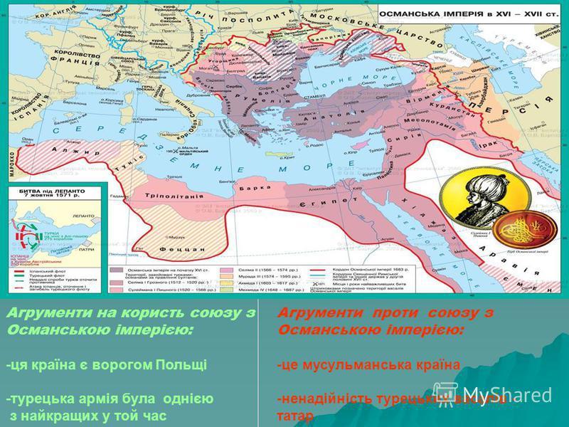 Агрументи на користь союзу з Османською імперією: -ця країна є ворогом Польщі -турецька армія була однією з найкращих у той час Агрументи проти союзу з Османською імперією: -це мусульманська країна -ненадійність турецьких васалів - татар