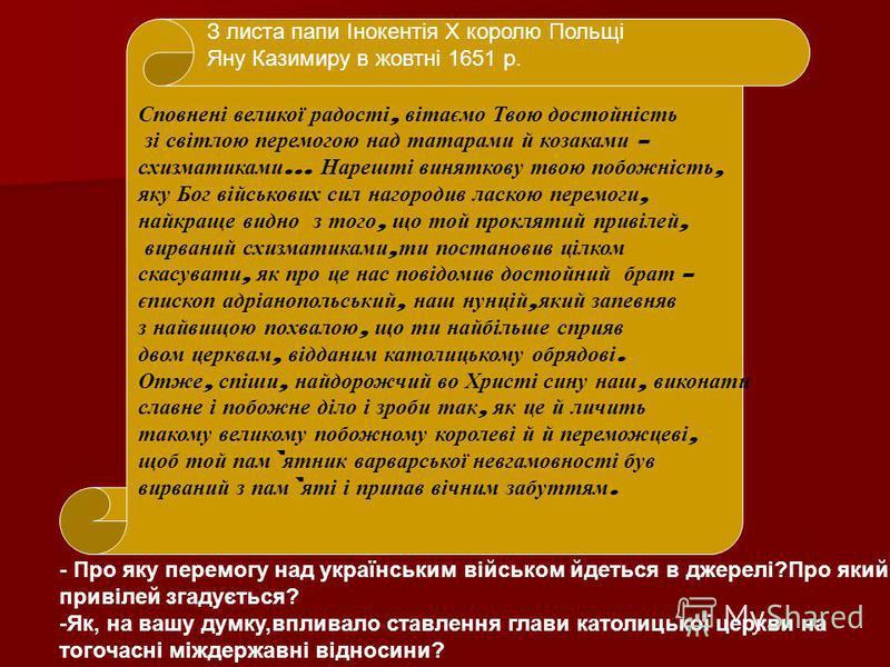 Сповнені великої радості, вітаємо Твою достойність зі світлою перемогою над татарами й козаками - схизматиками … Нарешті виняткову твою побожність, яку Бог військових сил нагородив ласкою перемоги, найкраще видно з того, що той проклятий привілей, ви