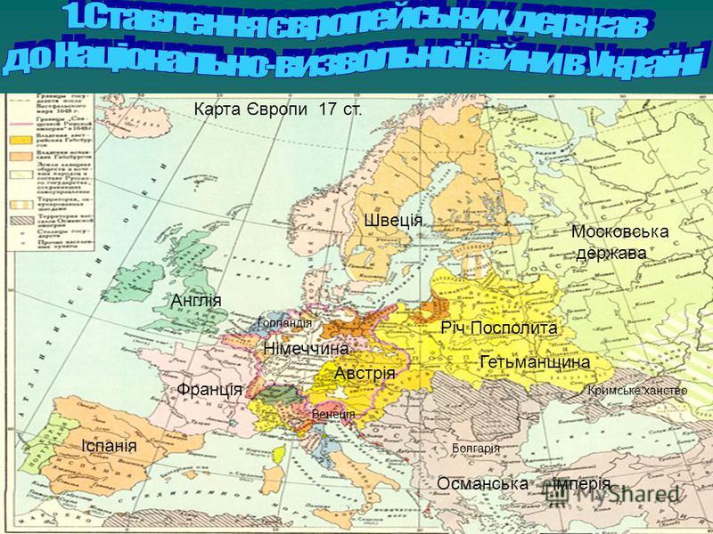 Карта Європи 17 ст. Франція Англія Швеція Річ Посполита Гетьманщина Кримське ханство Османська імперія Венеція Австрія Німеччина Іспанія Московська держава Голландія Болгарія