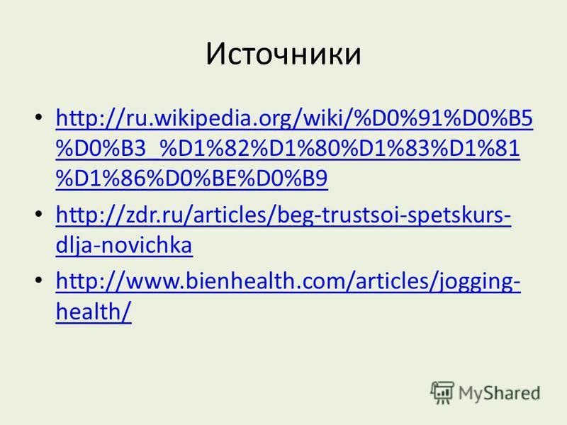 Источники http://ru.wikipedia.org/wiki/%D0%91%D0%B5 %D0%B3_%D1%82%D1%80%D1%83%D1%81 %D1%86%D0%BE%D0%B9 http://ru.wikipedia.org/wiki/%D0%91%D0%B5 %D0%B3_%D1%82%D1%80%D1%83%D1%81 %D1%86%D0%BE%D0%B9 http://zdr.ru/articles/beg-trustsoi-spetskurs- dlja-no
