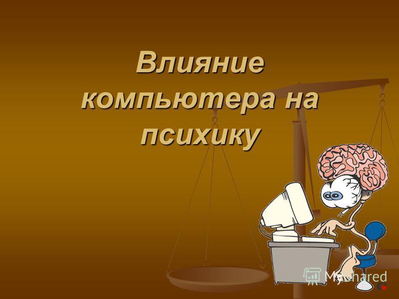Влияние компьютера на психику