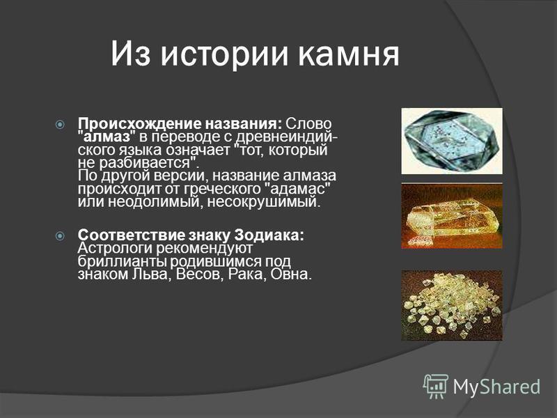 Из истории камня Происхождение названия: Слово