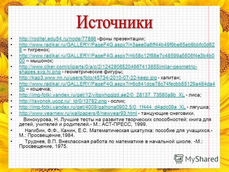 http://roditel.edu54.ru/node/77886 -фоны презентации;http://roditel.edu54.ru/node/77886 http://www.radikal.ru/GALLERY/PageF4G.aspx?i=3aee0a6ff44b49f9be65eb9bbfc0d62 8 – тигренок;http://www.radikal.ru/GALLERY/PageF4G.aspx?i=3aee0a6ff44b49f9be65eb9bbfc