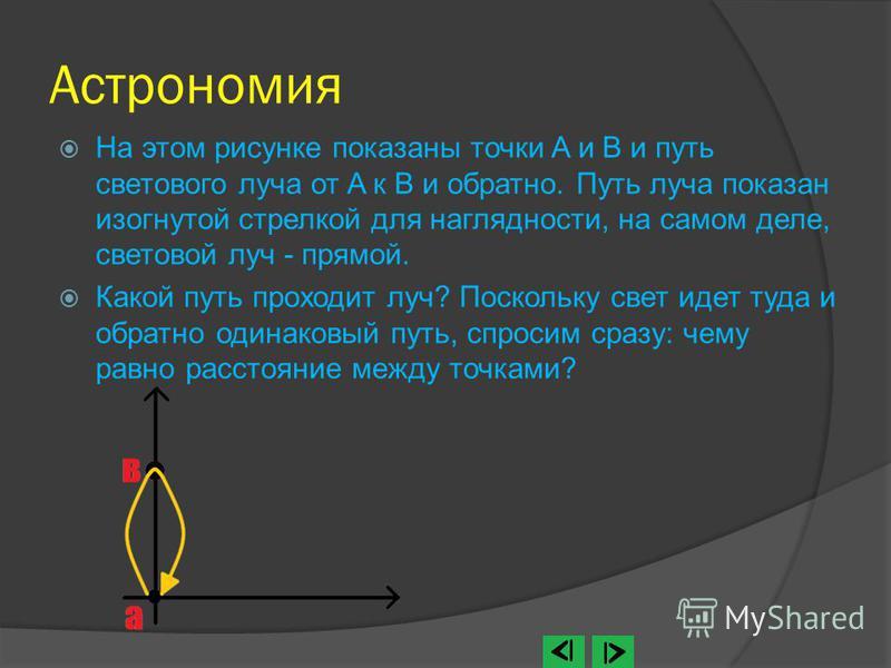 Астрономия На этом рисунке показаны точки A и B и путь светового луча от A к B и обратно. Путь луча показан изогнутой стрелкой для наглядности, на самом деле, световой луч - прямой. Какой путь проходит луч? Поскольку свет идет туда и обратно одинаков
