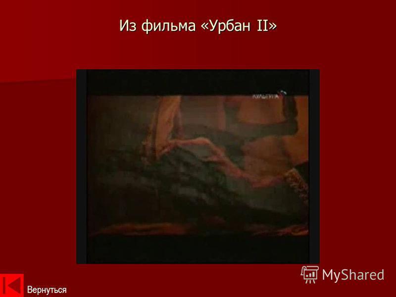 Из фильма «Урбан II» Вернуться