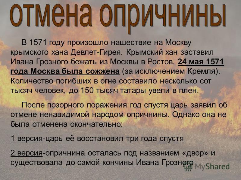 Крупным событием опричнины был новгородский погром в январе-феврале 1570 года. Поводом к нему послужило подозрение в желании Новгорода перейти к Литве. Разгром в Новгороде длился 6 недель. Последствия похода на Новгород: Были разграблены все города п