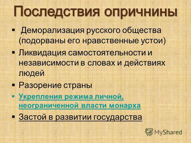 В 1571 году произошло нашествие на Москву крымского хана Девлет-Гирея. Крымский хан заставил Ивана Грозного бежать из Москвы в Ростов. 24 мая 1571 года Москва была сожжена (за исключением Кремля). Количество погибших в огне составило несколько сот ты