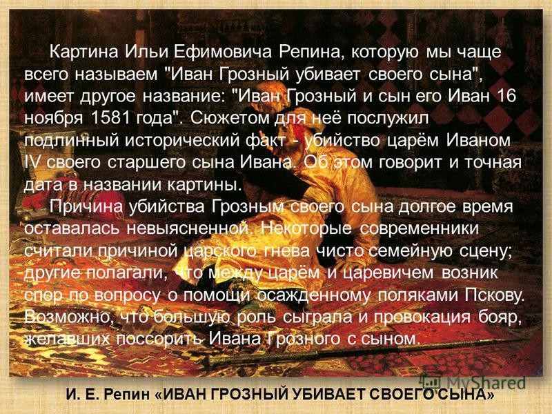 Иван Грозный Отец и мать Ивана Грозного Родился 25 августа 1530 в селе Коломенское под Москвой. Годы его правления: 1533-1584. Иван IV Грозный – первый царь на Руси с 1547. Грозным его прозвали за его вид, способы и манеры правления.