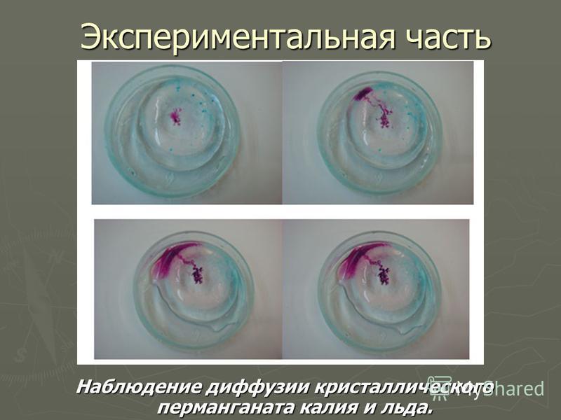 Экспериментальная часть Наблюдение диффузии кристаллического перманганата калия и льда.