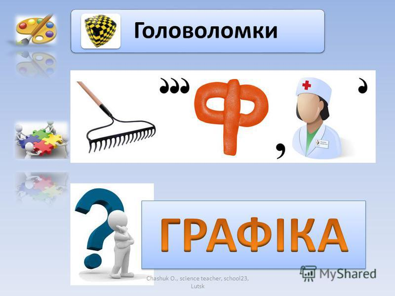Головоломки Chashuk O., science teacher, school23, Lutsk