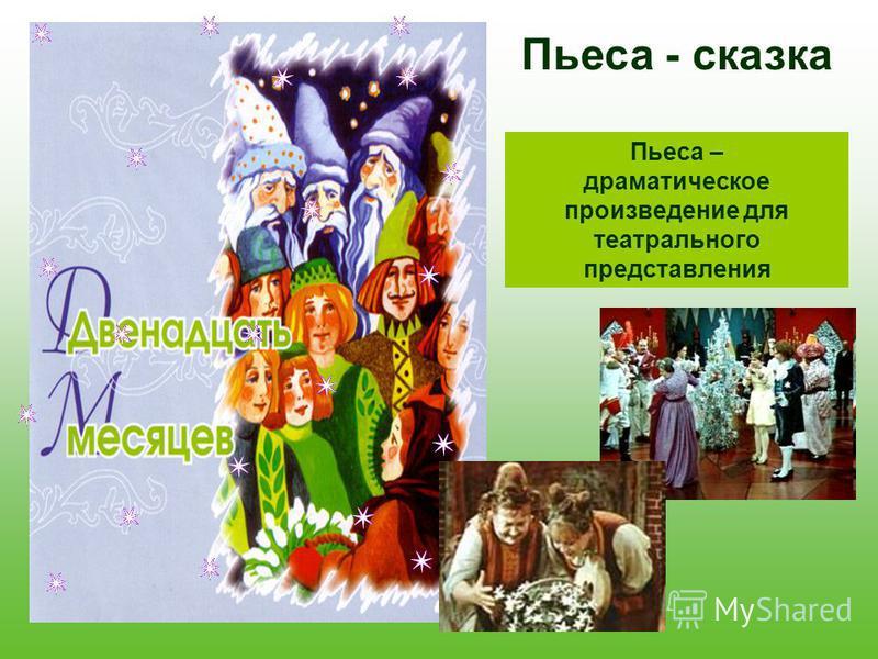 Пьеса - сказка Пьеса – драматическое произведение для театрального представления