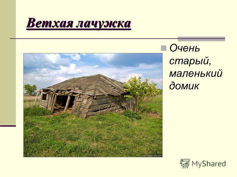 Ветхая лачужка Очень старый, маленький домик