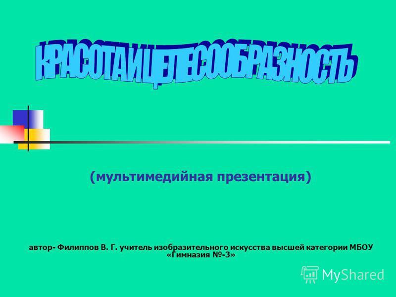 (мультимедийная презентация) автор- Филиппов В. Г. учитель изобразительного искусства высшей категории МБОУ «Гимназия -3»