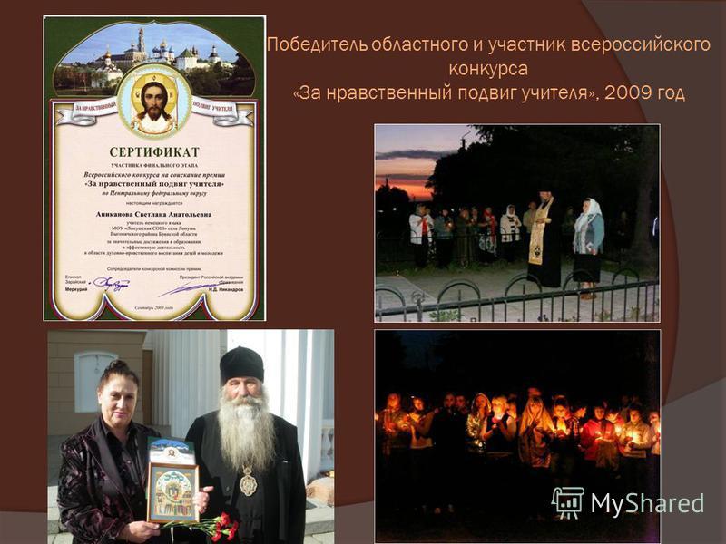 Победитель областного и участник всероссийского конкурса «За нравственный подвиг учителя», 2009 год