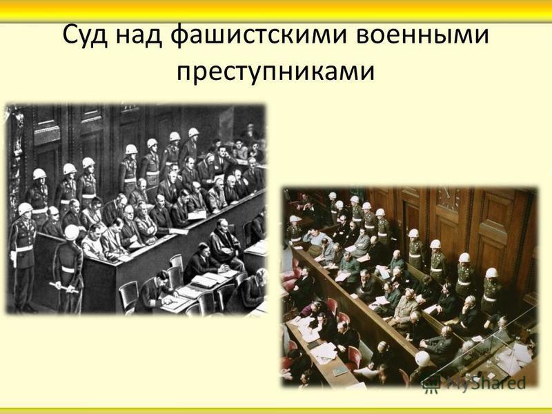Суд над фашистскими военными преступниками