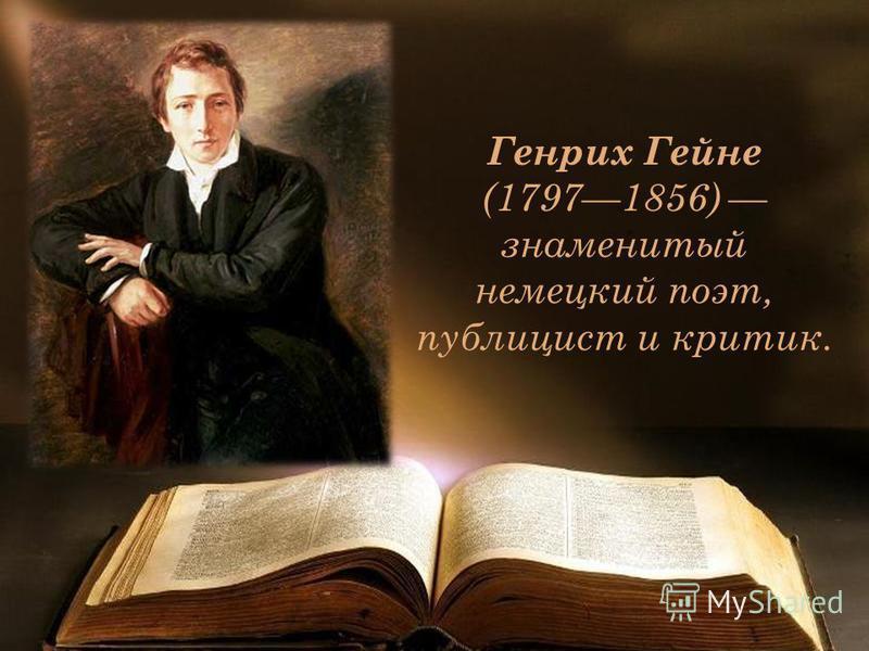 Генрих Гейне (17971856) знаменитый немецкий поэт, публицист и критик.